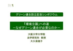 グリーン連合設立シンポ(大久保) [互換モード]_ページ_01