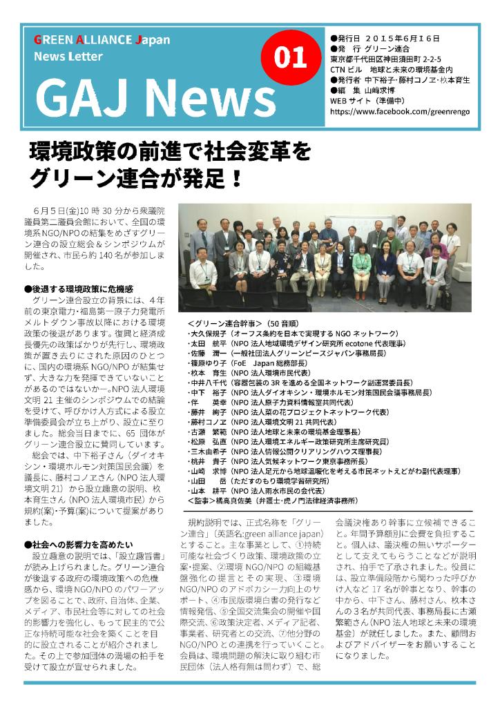 GAJ News_01_150616_1
