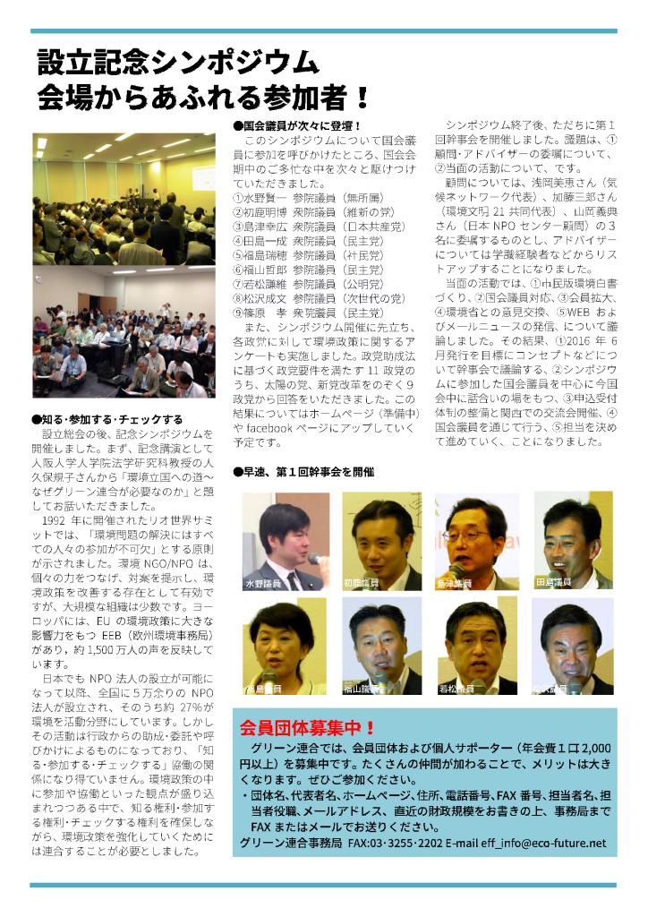 GAJ News_01_150616_2