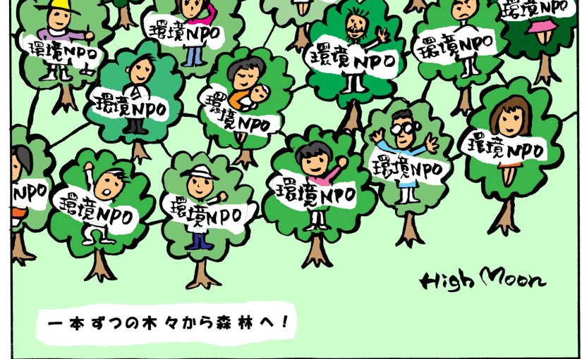 環境省とNGOの意見交換会(第2回)6/14 参加者募集