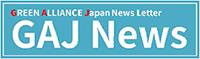 【GAJ News】 メールマガジン第3号を発行
