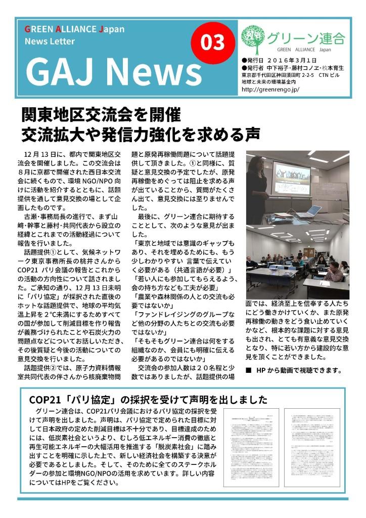 GAJ News_03_1