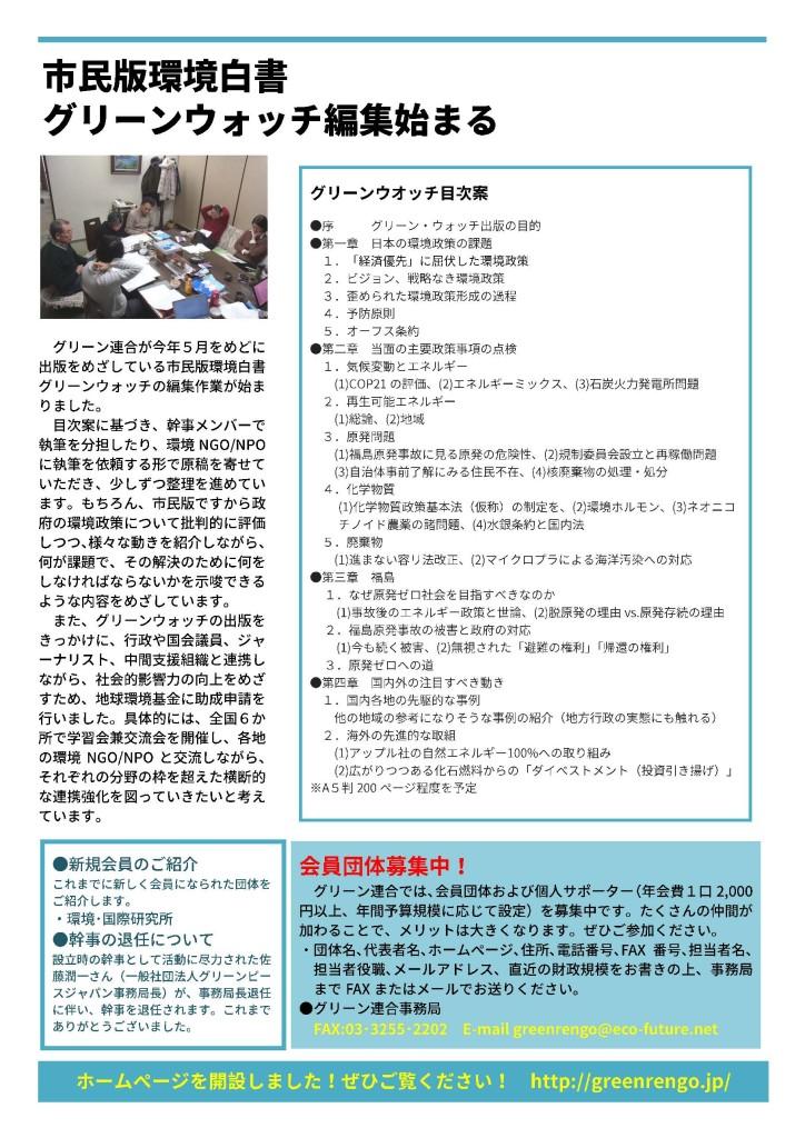 GAJ News_03_2