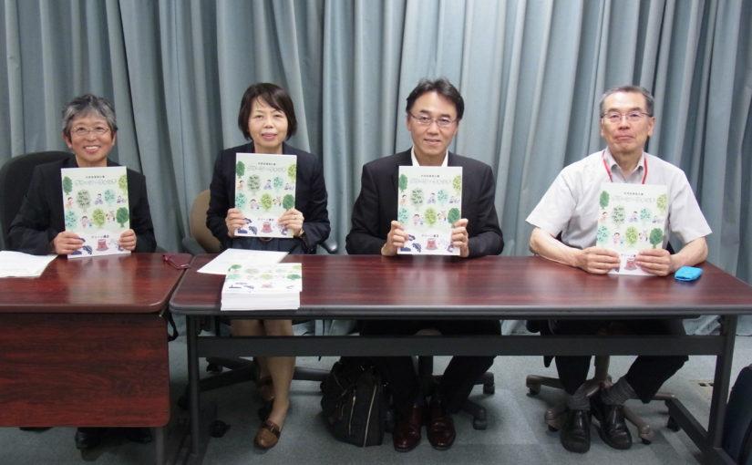【プレスリリース】国内初、市民版環境白書「グリーン・ウォッチ」発行