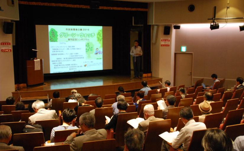 市民版環境白書『グリーンウォッチ』発刊記念シンポジウムを開催しました(2016/6/2)