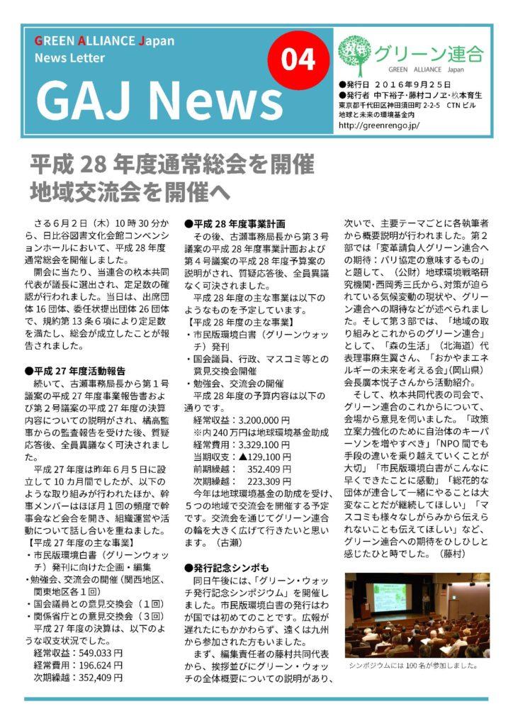 gaj_news_04_1