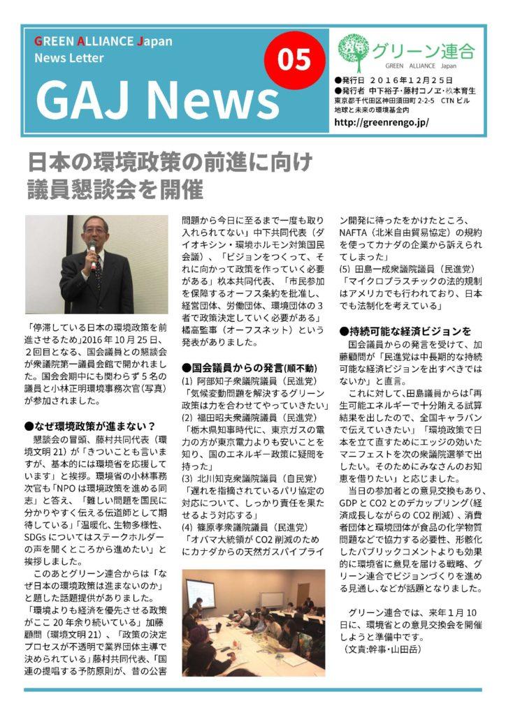 gaj_news_05_1