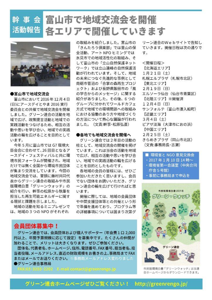 gaj_news_05_2