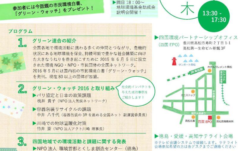 【開催案内】グリーン交流会in四国を開催します(11/2)