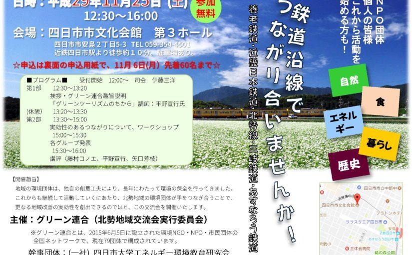 【開催案内】北勢地域交流会を開催します(11/25)