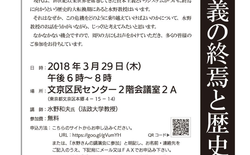 【開催案内】講演会「資本主義の終焉と歴史の危機」(3/29)