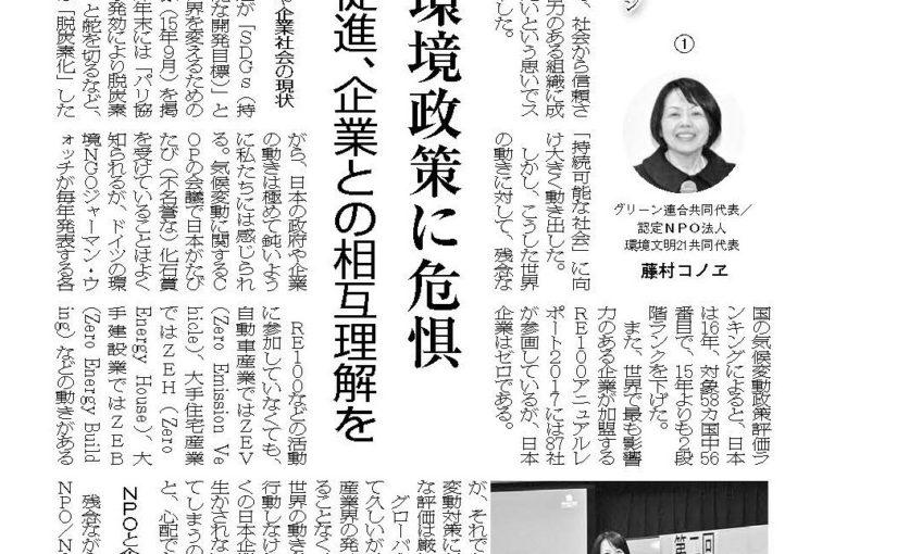 【メディア掲載】環境新聞 連載「ともにつくる脱炭素社会」の記事紹介