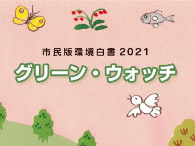 市民版環境白書2021グリーン・ウォッチ