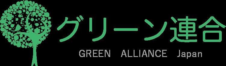 グリーン連合西日本交流会のお知らせ