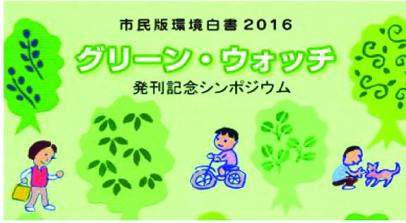 【イベント】市民版環境白書『グリーンウォッチ』発刊記念シンポジウム(6/2)