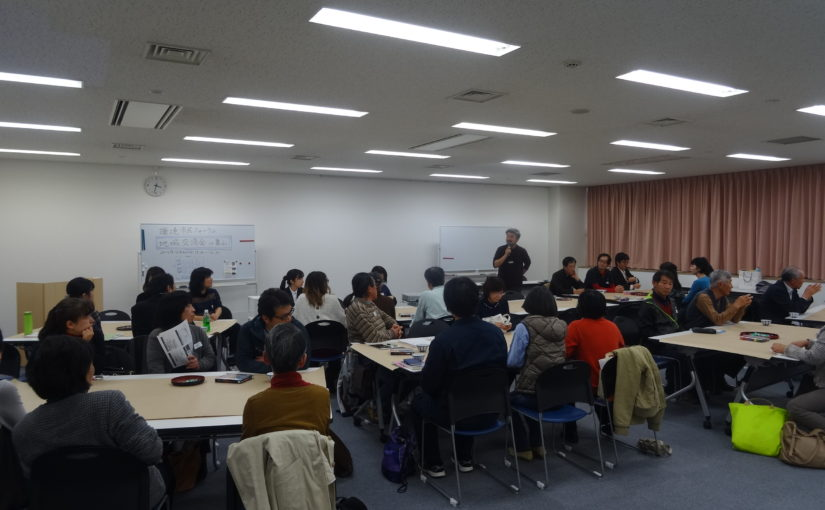 富山市で環境市民団体の地域交流会を開催しました(2016/12/4)