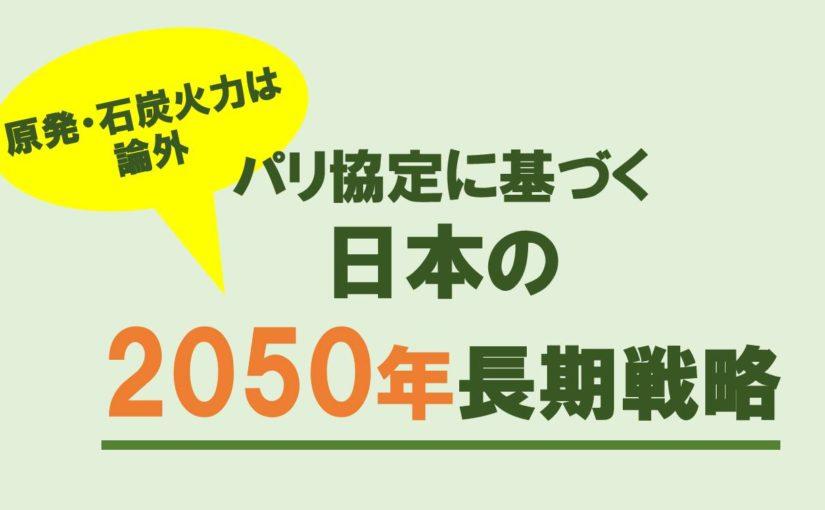 【開催案内】日本の2050年長期戦略セミナー(5/9)