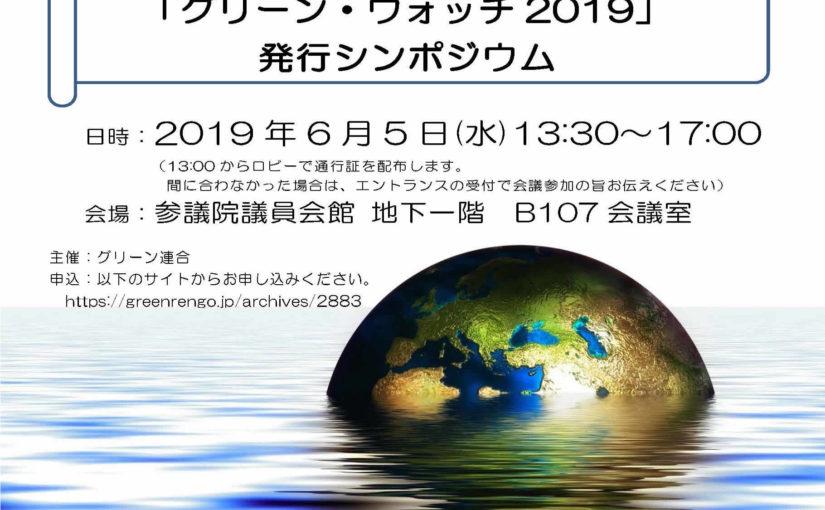 【開催案内】市民版環境白書「グリーン・ウォッチ2019」発行記念シンポジウム(6/5)※資料掲載
