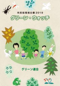 市民版環境白書2019グリーン・ウォッチ