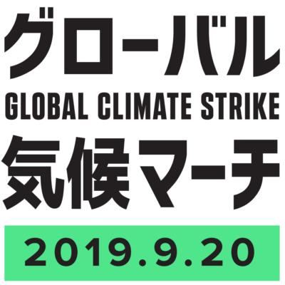 【共同声明】Fridays For Future 気候危機に対する日本の若者の運動を支持します