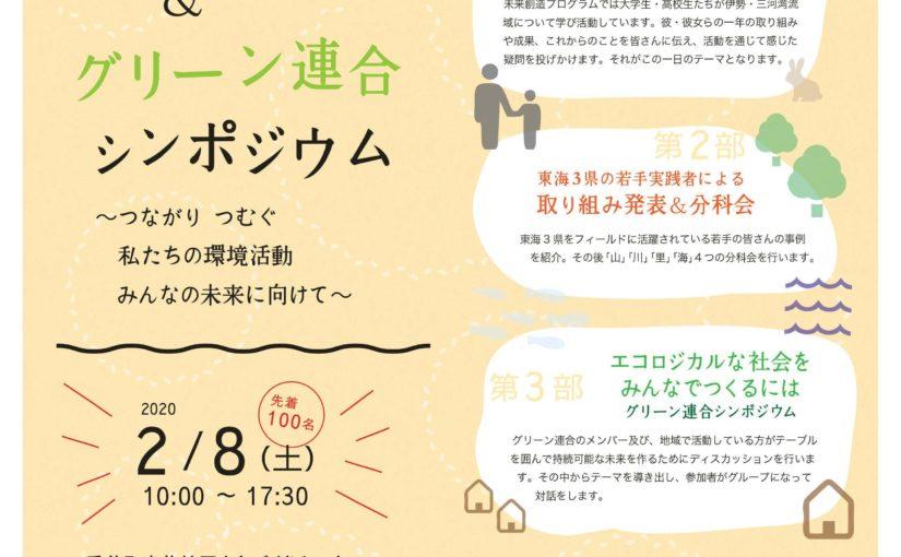 【開催案内】山川里海情報交流会&グリーン連合シンポジウム(2/8)
