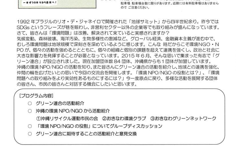 【開催中止】グリーン連合地域交流会inなは(3/9)