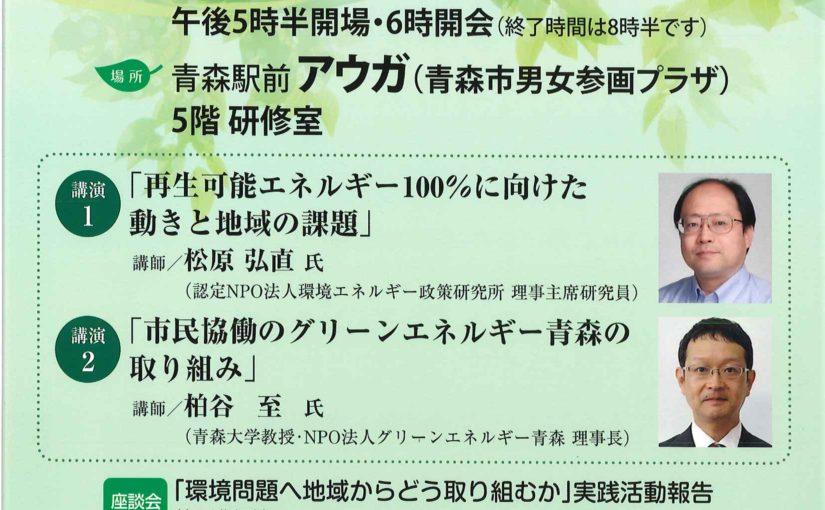 【開催中止】グリーン交流会inあおもり(3/2)