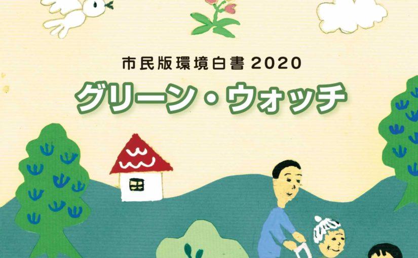 【プレスリリース】市民版環境白書2020「グリーン・ウォッチ」発行