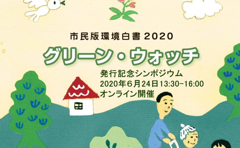 【開催報告】市民版環境白書2020グリーンウォッチ発行記念シンポジウム(6/24)