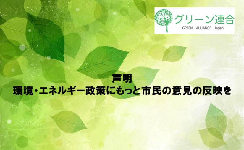 【声明】環境・エネルギー政策にもっと市民の意見の反映を