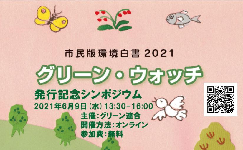 【開催報告】市民版環境白書2021グリーンウォッチ発行記念シンポジウム(6/9)