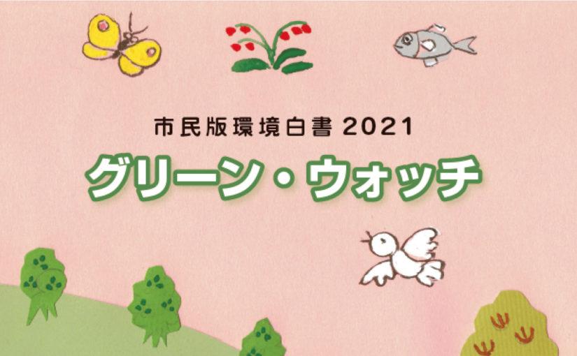 【プレスリリース】「市民版環境白書2021グリーン・ウォッチ」発行