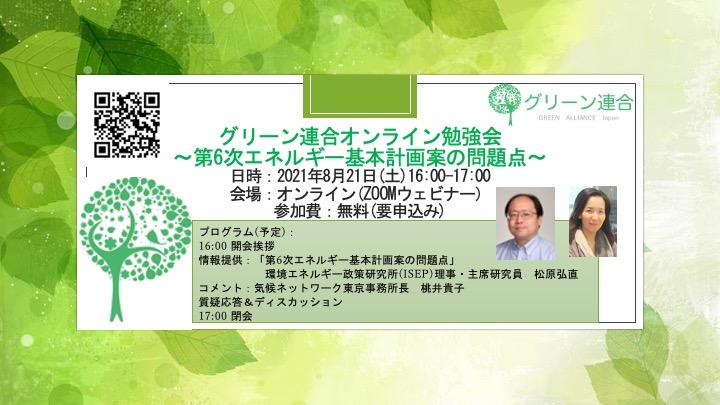 【開催報告(8/21)】グリーン連合オンライン勉強会~第6次エネルギー基本計画案の問題点
